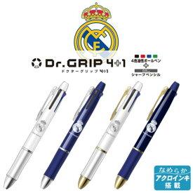 レアル・マドリード ドクターグリップ 4+1 多機能ペン 4色ボールペン+シャープペンシル パイロット 限定