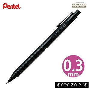 ぺんてる オレンズネロ シャープペンシル 0.3mm PP3003-A メール便無料 人気 折れない