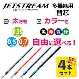 ジェットストリーム 替芯 色と太さが自由に選べる 4本セット 黒 赤 青 緑 0.38 0.5 0.7 三菱鉛筆 uni JETSTREAM SXR-80 多機能用