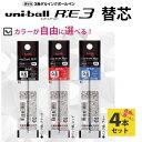 三菱鉛筆 消せる3色ボールペン替芯 ユニボールRE3 0.5 選べる4本セット アールイー 送料無料
