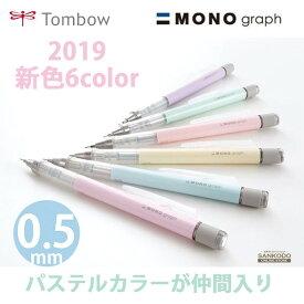 MONO モノグラフ パステルカラー シャープペン 0.5mm トンボ鉛筆 DPA-136