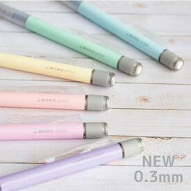 MONO モノグラフ パステルカラー シャープペン 0.3mm トンボ鉛筆 DPA-137