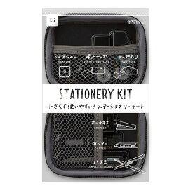 ミドリ XSステーショナリーキット 黒 35318006 小型 ミニ 文具セット 携帯 プレゼント