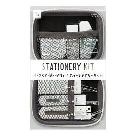 ミドリ XSステーショナリーキット 白 35319006 小型 ミニ 文具セット 携帯 プレゼント