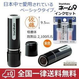 シヤチハタ インキセット ネーム9 シャチハタ ネーム印 既製品 XL-9 送料無料 印鑑 ハンコ