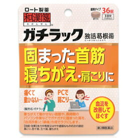 【第2類医薬品】和漢箋 ガチラック 36錠(パウチ包装)◆メール便可180円