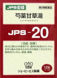 【第2類医薬品】 JPS 漢方顆粒-20号 (芍薬甘草湯) 12包【即納可能】 【正規品】健康を漢方の力でサポートJPS製薬◆メール便可180円
