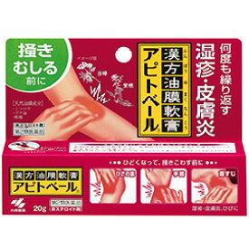 【第(2)類医薬品】アピトベール 20g◆メール便可180円