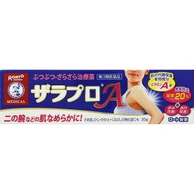 【第3類医薬品】メンソレータム ザラプロA 35g◆メール便可180円