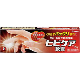 【第3類医薬品】ヒビケア軟膏 15g◆メール便可180円