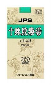 【第2類医薬品】 JPS 十味敗毒湯エキス錠N 260錠 【正規品】健康を漢方の力でサポートJPS製薬
