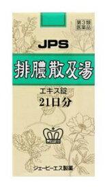 【第2類医薬品】 JPS 排膿散及湯エキス錠 21日分(1日12錠) 【正規品】健康を漢方の力でサポートJPS製薬