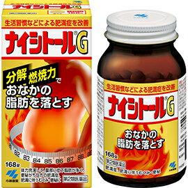 【第2類医薬品】ナイシトールG 168錠 【即納可能】