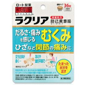 【第2類医薬品】和漢箋 ラクリア 36錠( パウチ包装)◆メール便可180円