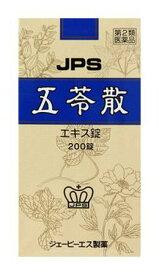 【第2類医薬品】 JPS 五苓散料エキス錠N 200錠 【正規品】健康を漢方の力でサポートJPS製薬