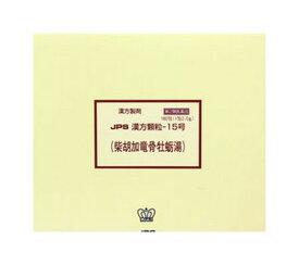 【第2類医薬品】 JPS 漢方顆粒−15号 (柴胡加竜骨牡蛎湯) 180包 【正規品】健康を漢方の力でサポートJPS製薬