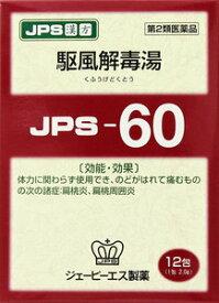 【第2類医薬品】 JPS 漢方顆粒-60号 (駆風解毒湯)12包 【即納可能】 【正規品】健康を漢方の力でサポートJPS製薬◆メール便可180円
