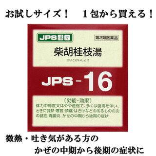 【第2類医薬品】 JPS 漢方顆粒-16号 (柴胡桂枝湯)1包【お試しサイズ】 【即納可能】 【正規品】健康を漢方の力でサポートJPS製薬