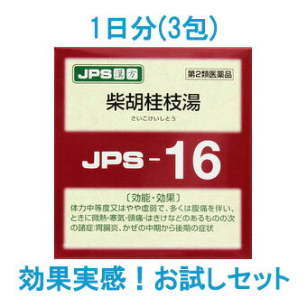 【第2類医薬品】 JPS 漢方顆粒-16号 (柴胡桂枝湯)3包【1日分お試しサイズ】 【即納可能】 【正規品】健康を漢方の力でサポートJPS製薬