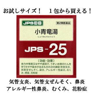 【第2類医薬品】 JPS 漢方顆粒-25号 (小青竜湯) 1包【お試しサイズ】 【即納可能】 【正規品】健康を漢方の力でサポートJPS製薬