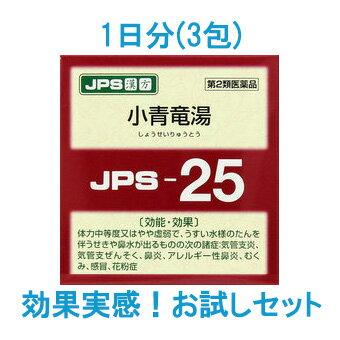 【第2類医薬品】 JPS 漢方顆粒-25号 (小青竜湯) 3包【1日分お試しサイズ】 【即納可能】 【正規品】健康を漢方の力でサポートJPS製薬