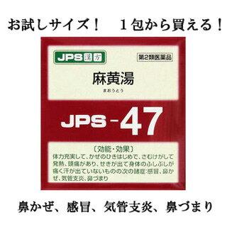 【第2類医薬品】 JPS 漢方顆粒-47号 (麻黄湯) 1包【お試しサイズ】 【即納可能】 【正規品】健康を漢方の力でサポートJPS製薬