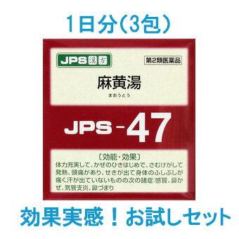 【第2類医薬品】 JPS 漢方顆粒-47号 (麻黄湯) 3包【1日分お試しサイズ】 【即納可能】 【正規品】健康を漢方の力でサポートJPS製薬