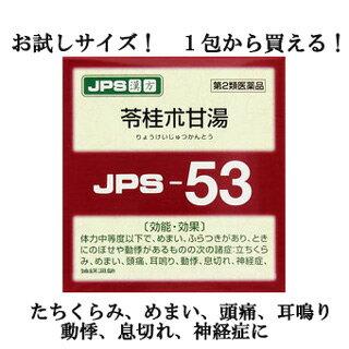 【第2類医薬品】 JPS 漢方顆粒-53号 (苓桂朮甘湯) 1包【お試しサイズ】 【即納可能】 【正規品】健康を漢方の力でサポートJPS製薬