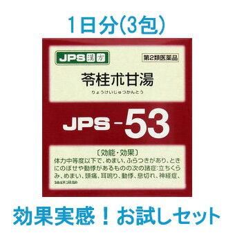 【第2類医薬品】 JPS 漢方顆粒-53号 (苓桂朮甘湯) 3包【1日分お試しサイズ】 【即納可能】 【正規品】健康を漢方の力でサポートJPS製薬