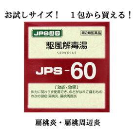 【第2類医薬品】 JPS 漢方顆粒-60号 (駆風解毒湯)1包 【お試しサイズ】【即納可能】 【正規品】健康を漢方の力でサポートJPS製薬