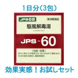 【第2類医薬品】 JPS 漢方顆粒-60号 (駆風解毒湯)3包 【1日分お試しサイズ】【即納可能】 【正規品】健康を漢方の力でサポートJPS製薬