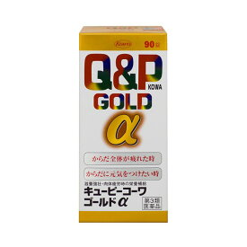 【第3類医薬品】キューピーコーワゴールドα(アルファ) 90錠【即納可能】