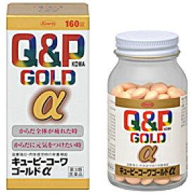 【第3類医薬品】キューピーコーワゴールドα(アルファ) 160錠 【即納可能】