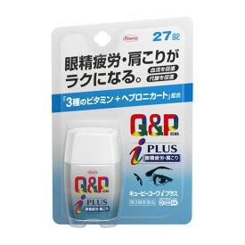 ☆【第3類医薬品】キューピーコーワiプラス 27錠