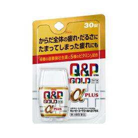 【第3類医薬品】キューピーコーワゴールドα-プラス(トライアルサイズ) 30錠