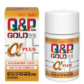 【第3類医薬品】キューピーコーワゴールドα-プラス 160錠 【即納可能】
