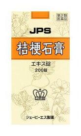【第2類医薬品】 JPS 桔梗石膏エキス錠N 200錠 【正規品】健康を漢方の力でサポートJPS製薬