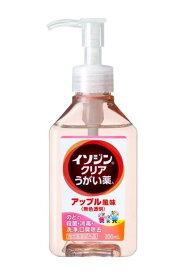 イソジンクリアうがい薬A アップル風味 200ml【指定医薬部外品】