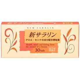 【第(2)類医薬品】新サラリン 30錠
