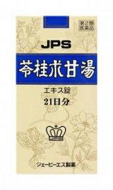 【第2類医薬品】 JPS 苓桂朮甘湯エキス錠N 21日分(1日9錠) 【正規品】健康を漢方の力でサポートJPS製薬