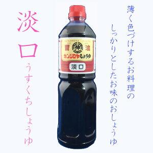 カンジロヤ 醤油 淡口 1L