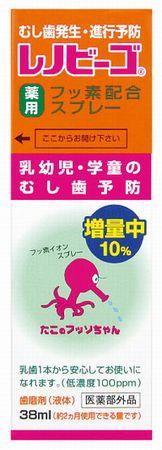 薬用フッ素配合スプレー レノビーゴ 38ml (医薬部外品)