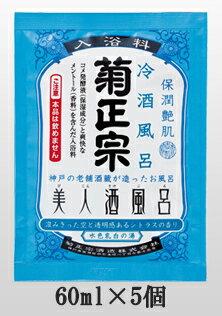 菊正宗 美人酒風呂 冷酒風呂 水色乳白の湯 60ml×5