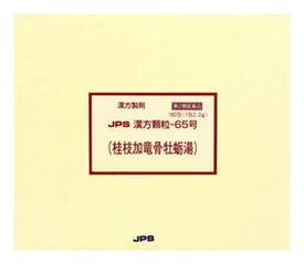 【第2類医薬品】 JPS 漢方顆粒-65号 (桂枝加竜骨牡蛎湯) 180包 【正規品】健康を漢方の力でサポートJPS製薬