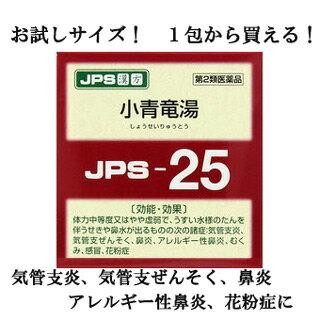 【第2類医薬品】 JPS 漢方顆粒-25号 (小青竜湯) 1包【お試しサイズ・即納可能・正規品】健康を漢方の力でサポートJPS製薬