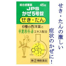 【第(2)類医薬品】 JPS かぜ5号錠 45錠 【正規品】健康を漢方の力でサポートJPS製薬