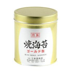 特選焼海苔ゴールド缶 1本入