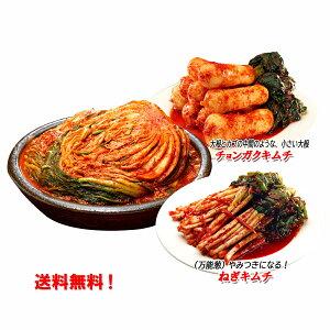 mikuchi 白菜キムチ1kg/チョンガクキムチ415g/ねぎキムチ415g 送料無料!クール便発送 人気!NO.1ギフト贈り物