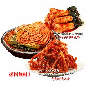 mikuchi 白菜キムチ1kg/チョンガクキムチ415g/キキョウキムチ215g 送料無料!クール便発送!ギフト贈り物