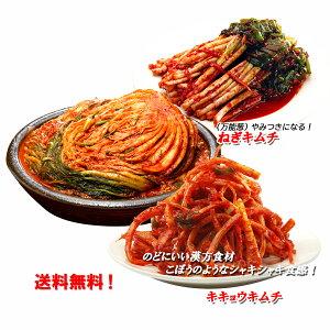 mikuchi 白菜キムチ1kg/ねぎキムチ415g/桔梗キムチ215g送料無料!クール便発送ギフト贈り物
